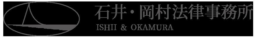 石井・岡村法律事務所